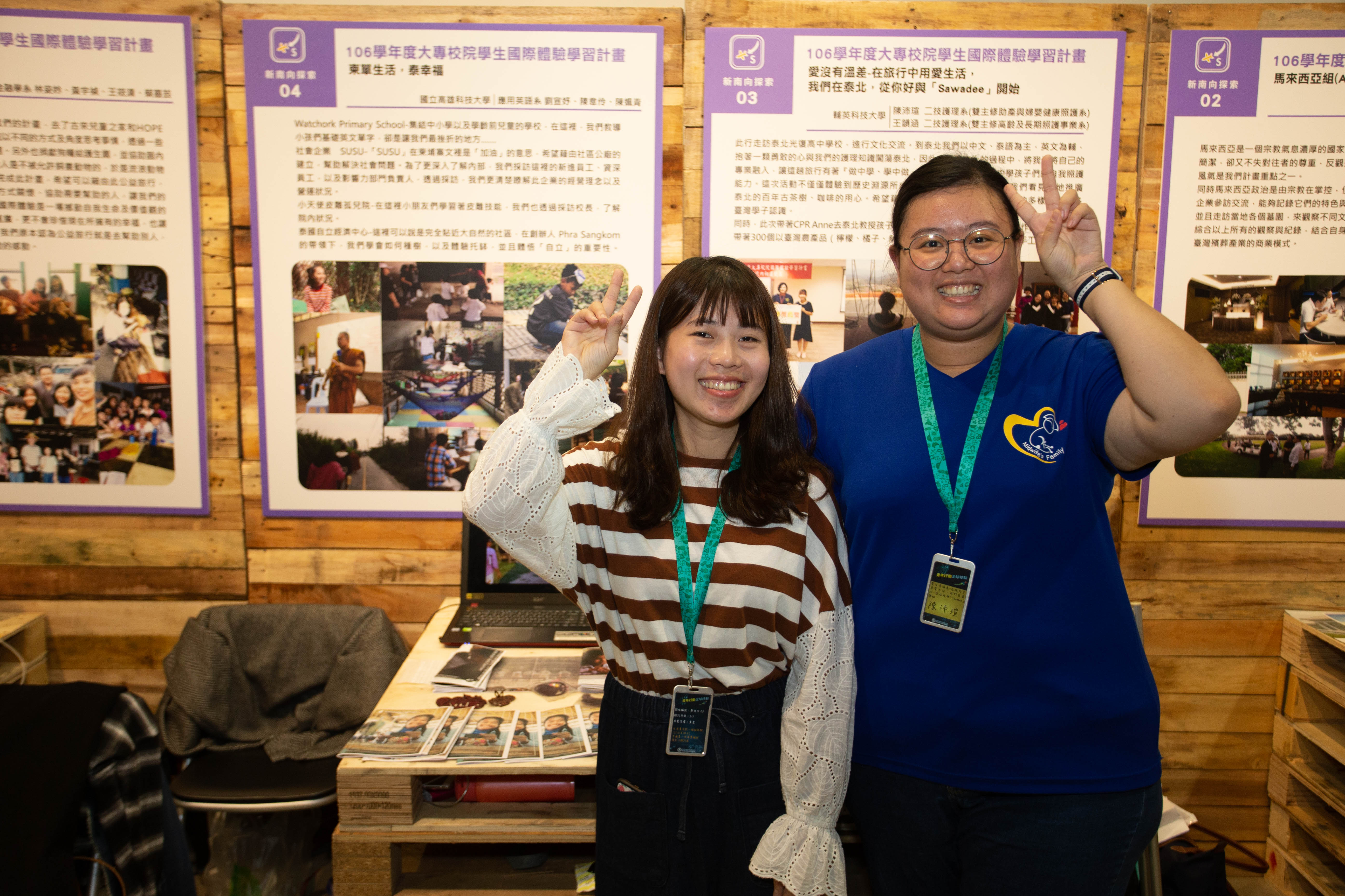 輔英科技大學學生以「愛沒有溫差,在旅行中用愛生活」計畫獲得優勝獎