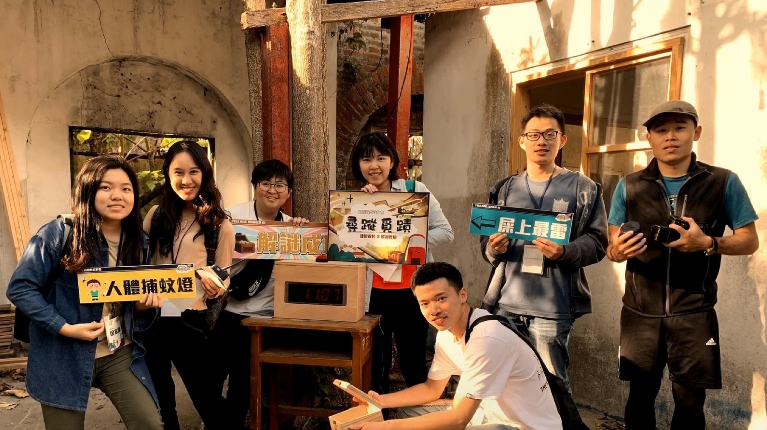 照片1-參與青年壯遊活動的青年們,一起在建國眷村中玩實境解謎遊戲